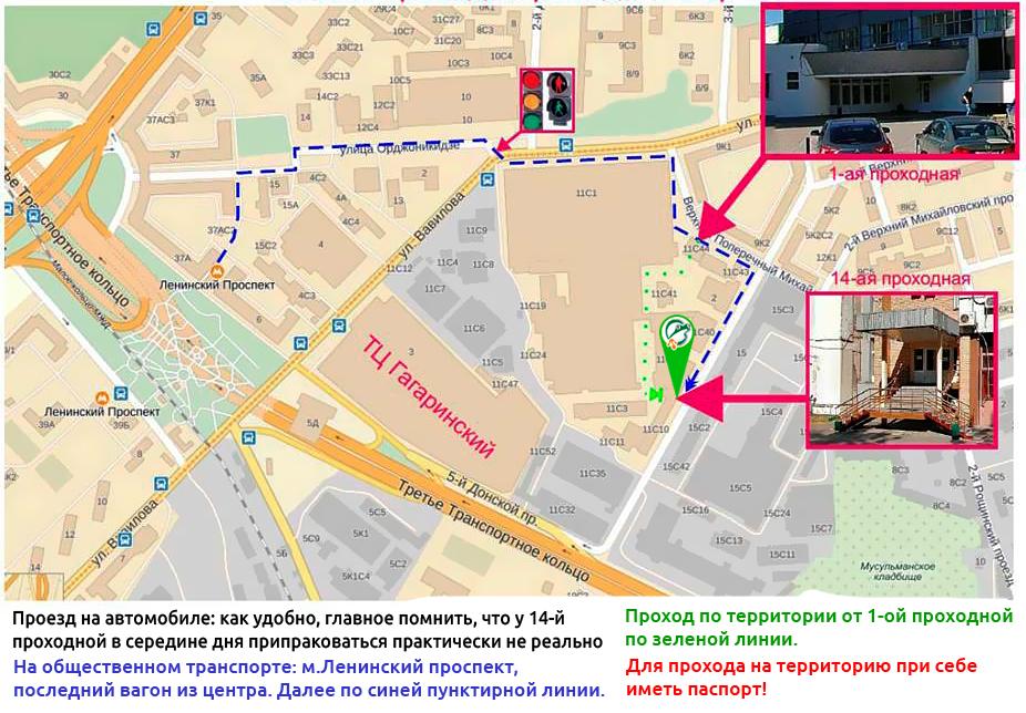 москва метро октябрьская до ленинский проспект дом 6строение7путь